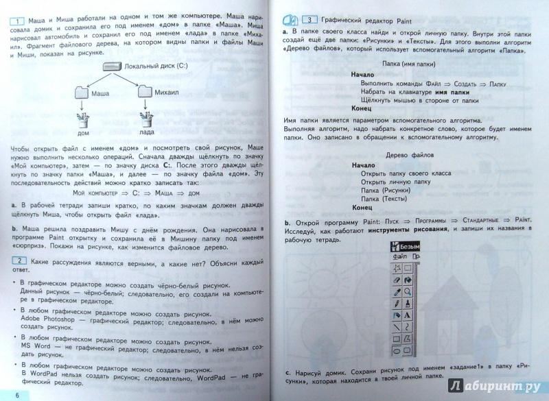 Паутова и икт класс по гдз 4 информатика