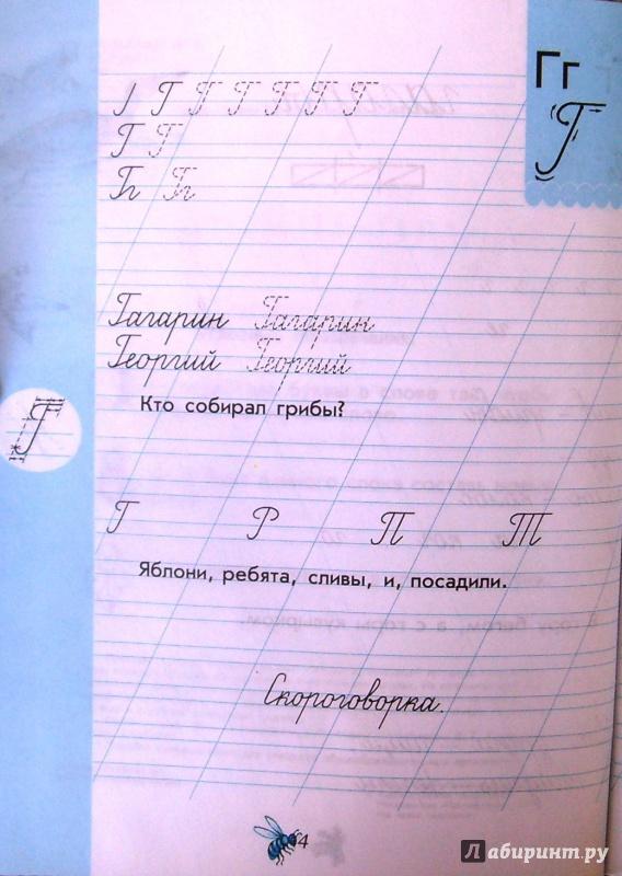 Решебник чудо пропись 1 класс 3 часть