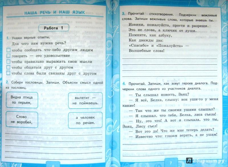 Работ русскому языку класс канакина 3 контрольных по для гдз