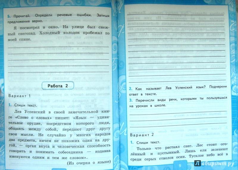 Контрольные к русскому языку учебнику решебник работы канакиной по