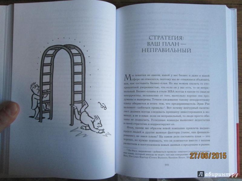 Иллюстрация 25 из 40 для Как работает Google - Шмидт, Розенберг, Игл | Лабиринт - книги. Источник: Kirill  Badulin