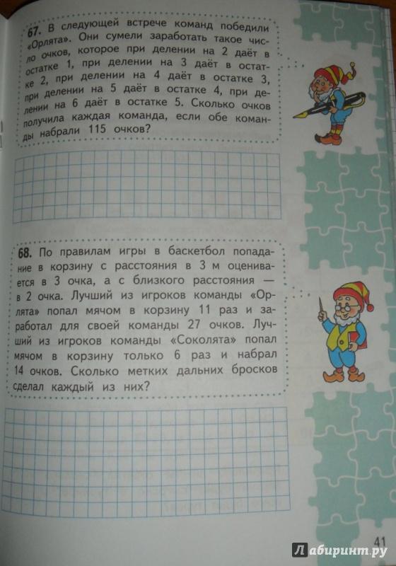 Иллюстрация 34 из 38 для Для тех, кто любит математику. 4 класс. Пособие для учащихся. ФГОС - Моро, Волкова | Лабиринт - книги. Источник: Наталья