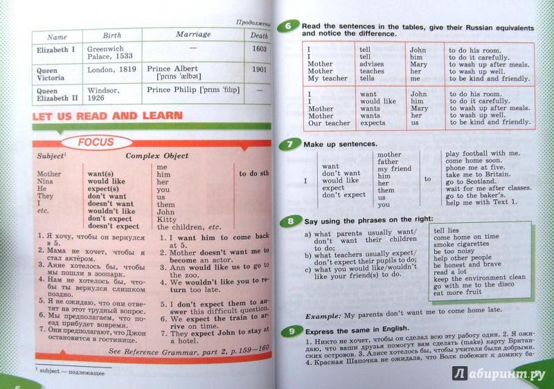 Решебник учебника по английскому языку 6 класс афанасьева михеева