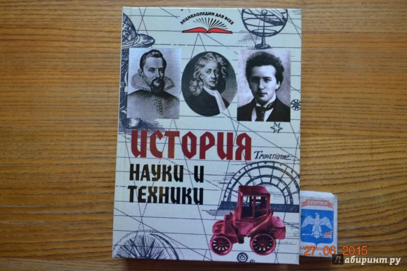 Иллюстрация 1 из 24 для История науки и техники - Николай Надеждин | Лабиринт - книги. Источник: Белоус Марина