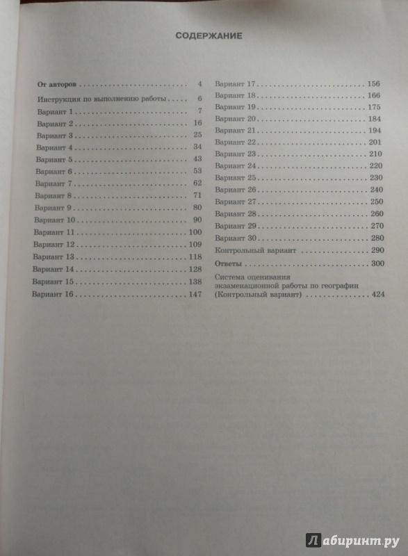 Иллюстрация 1 из 7 для ЕГЭ-2015 География Типовые экзаменационный варианты. 31 вариант - Барабанов, Дюкова, Амбарцумова | Лабиринт - книги. Источник: Благинин  Юрий