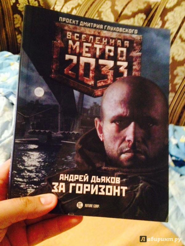 МЕТРО 2033 ЗА ГОРИЗОНТ СКАЧАТЬ БЕСПЛАТНО