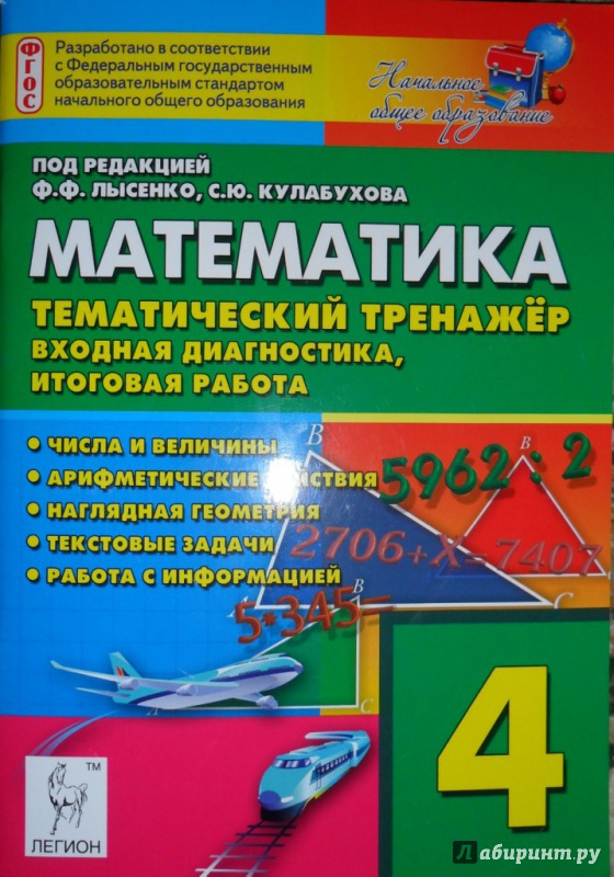 Гдз по математике 5 класс тренажер лысенко