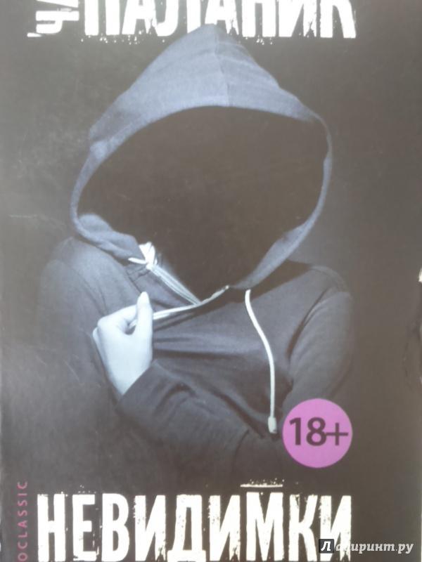 Иллюстрация 1 из 17 для Невидимки - Чак Паланик | Лабиринт - книги. Источник: Салус