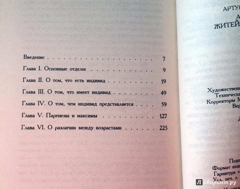 Иллюстрация 1 из 16 для Афоризмы житейской мудрости - Артур Шопенгауэр | Лабиринт - книги. Источник: Линайна