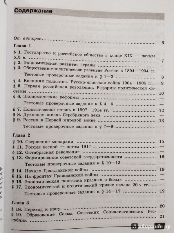 история главе 5-7 задания гдз 9класс к россии тестовые история
