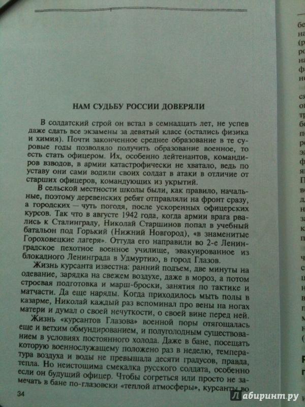 Иллюстрация 1 из 4 для Старшинов - Сергей Щербаков | Лабиринт - книги. Источник: Мошков Евгений Васильевич