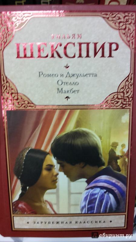 Иллюстрация 2 из 26 для Ромео и Джульетта. Отелло. Макбет - Уильям Шекспир | Лабиринт - книги. Источник: Химок