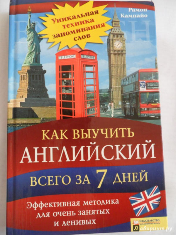 Можно ли выучить английский по книгам фото