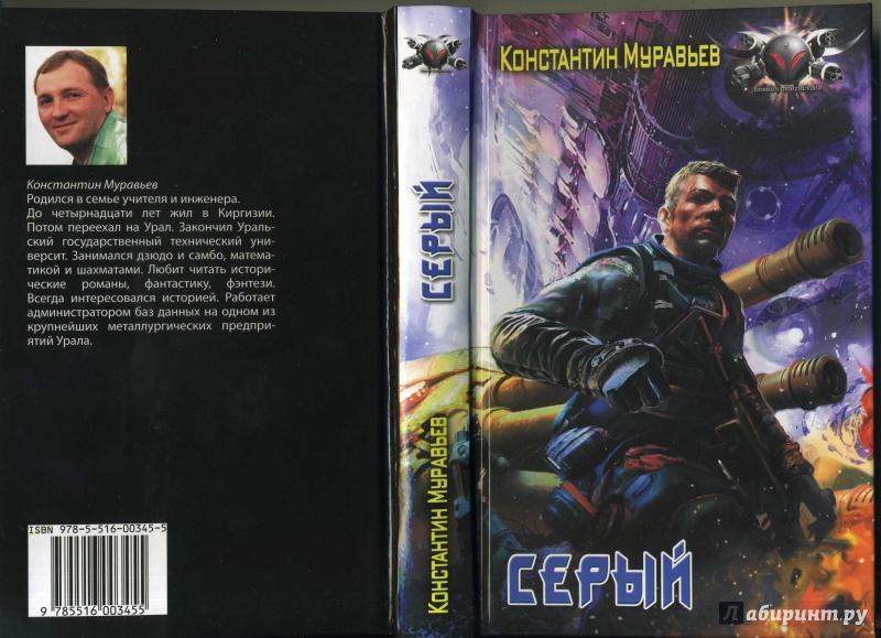 МУРАВЬЁВ КОНСТАНТИН НИКОЛАЕВИЧ СЕРЫЙ КНИГА 1 СКАЧАТЬ БЕСПЛАТНО