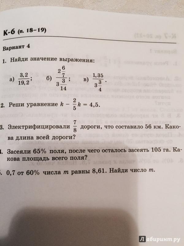 контрольные работы по математике 6 класс жохов крайнева