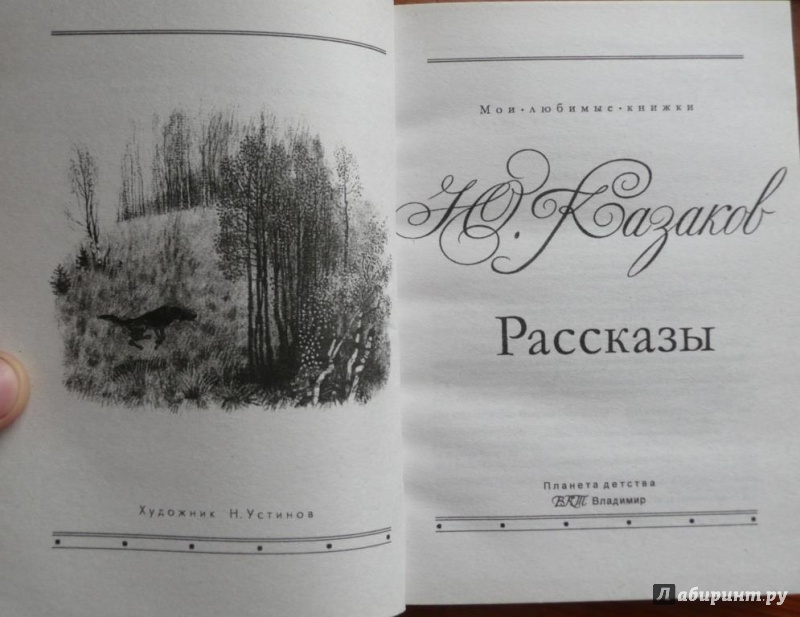 Иллюстрация 1 из 16 для Рассказы - Юрий Казаков | Лабиринт - книги. Источник: Благинин  Юрий