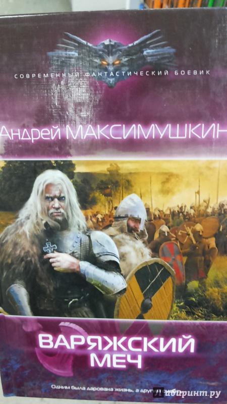 Иллюстрация 1 из 14 для Варяжский меч - Андрей Максимушкин   Лабиринт - книги. Источник: Химок