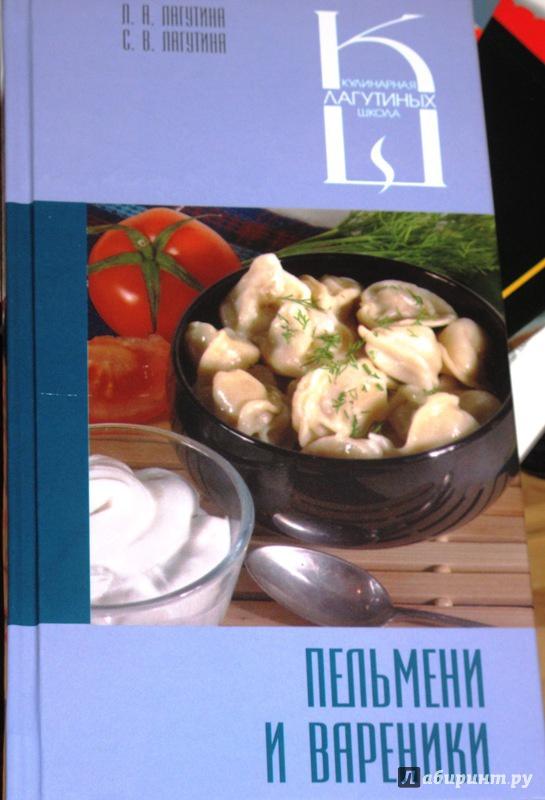 Иллюстрация 1 из 22 для Пельмени и вареники. Сборник кулинарных рецептов - Лагутина, Лагутина | Лабиринт - книги. Источник: Senya N