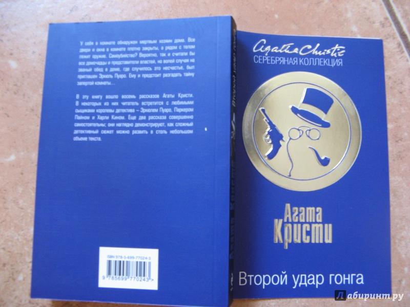 Иллюстрация 1 из 39 для Второй удар гонга - Агата Кристи | Лабиринт - книги. Источник: Ольга