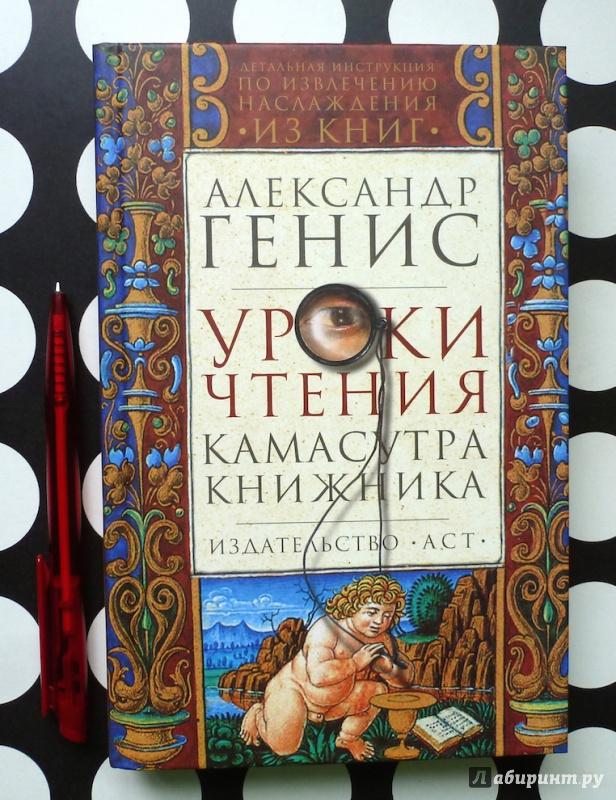 Иллюстрация 1 из 11 для Уроки чтения. Камасутра книжника - Александр Генис | Лабиринт - книги. Источник: fionna_cake