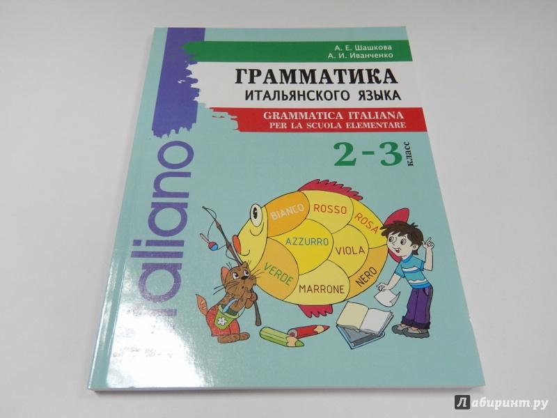 Иллюстрация 1 из 5 для Итальянский язык. 2- 3 класс. Грамматика - Иванченко, Шашкова | Лабиринт - книги. Источник: dbyyb