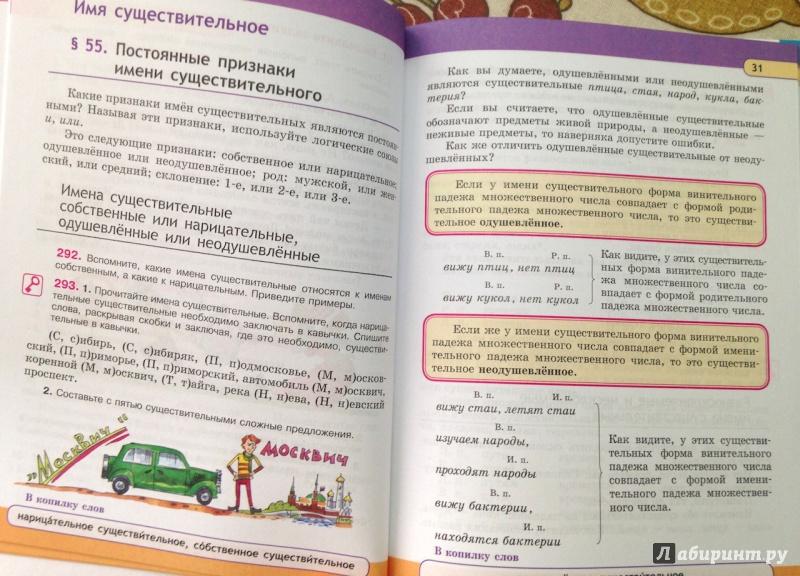 Гдз По Русскому Языку 6 Класс Граник Борисенко Часть 2