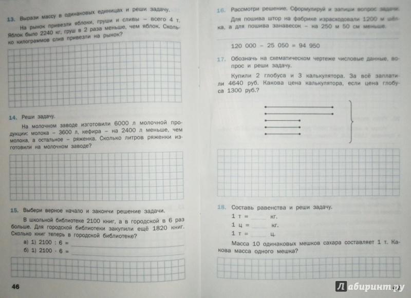 Решение составных задач тренажер 3 класс решить задачу по методу фифо