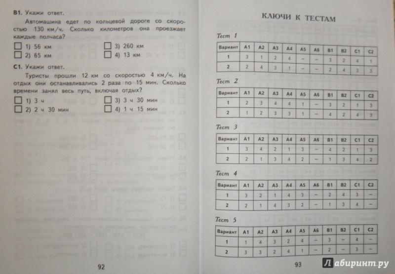 В.н математика контрольные гдз материалы класс 4 измерительные рудницкая