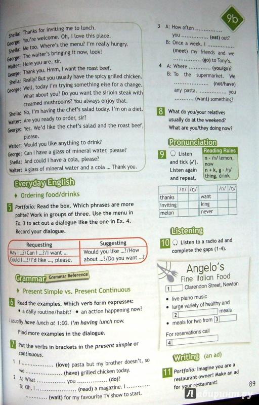 английский язык страница 39