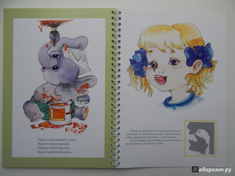 Иллюстрация 29 из 30 для Веселая артикуляционная гимнастика 2 - Наталия Нищева | Лабиринт - книги. Источник: Мелкова  Оксана