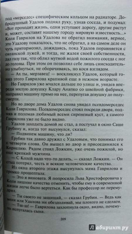 Иллюстрация 10 из 14 для Перпендикулярный мир. Повесть, рассказы - Кир Булычев   Лабиринт - книги. Источник: Химок