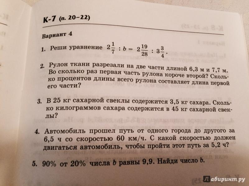 жохов 6 класс математика крайнева контрольные работы по 2018 гдз