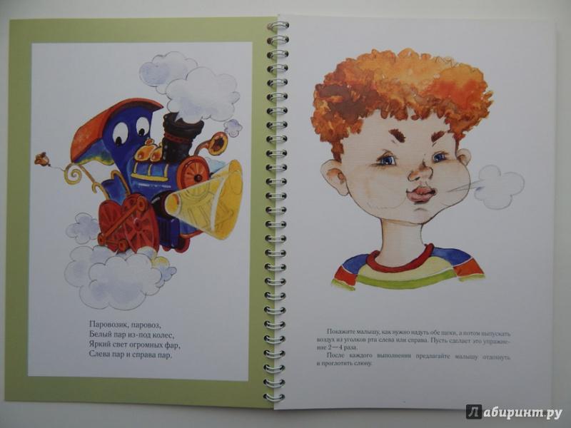 Иллюстрация 17 из 30 для Веселая артикуляционная гимнастика 2 - Наталия Нищева   Лабиринт - книги. Источник: Мелкова  Оксана