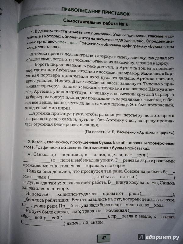 решебник по самостоятельные и проверочные работы по русскому языку 6