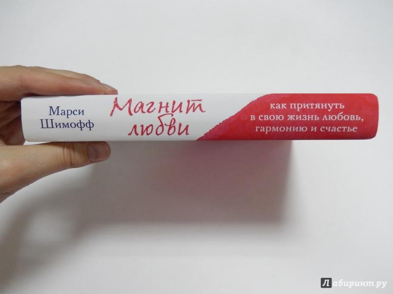 МАРСИ ШИМОФФ КНИГИ СКАЧАТЬ БЕСПЛАТНО