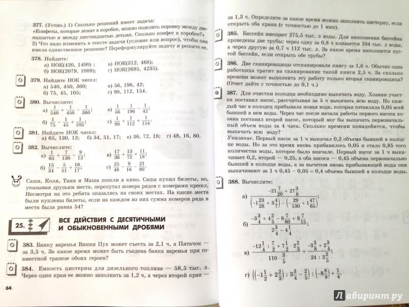 класс гамбарин математике решебник по задач сборника 6