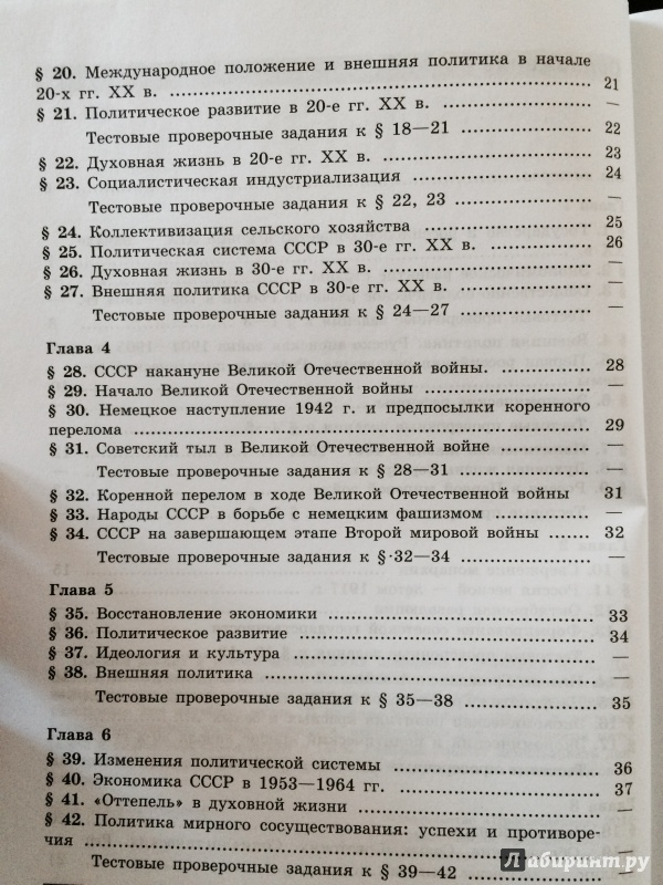 решебник по истории россии 7 класса тестовые задания