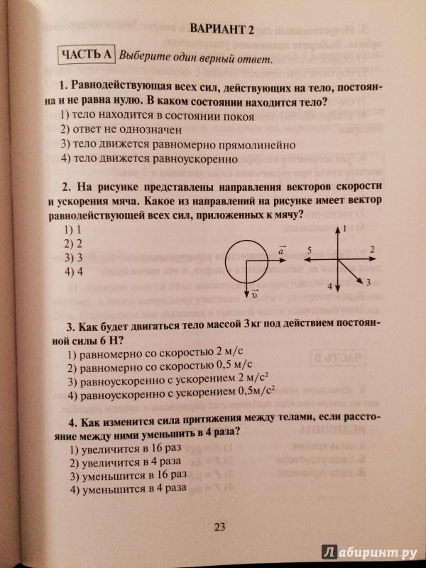 Гдз Контрольные Работа Динамика Физика 9 Клас
