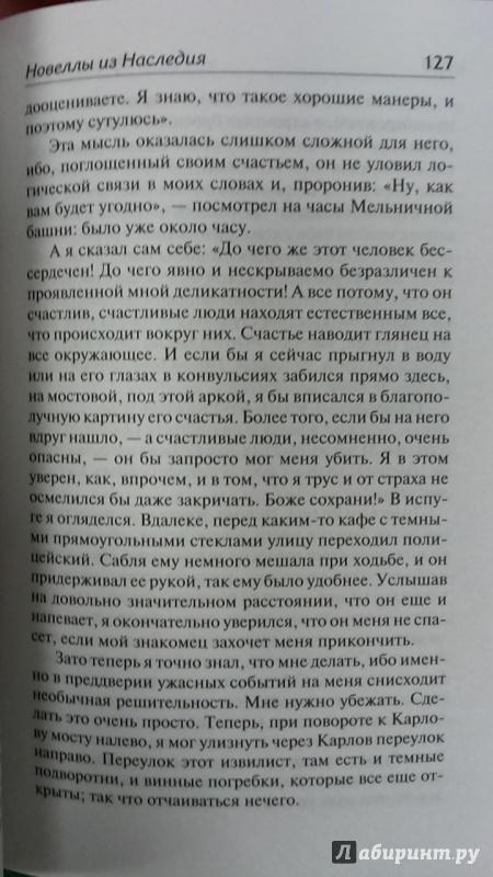 Иллюстрация 1 из 4 для Превращение - Франц Кафка | Лабиринт - книги. Источник: Химок