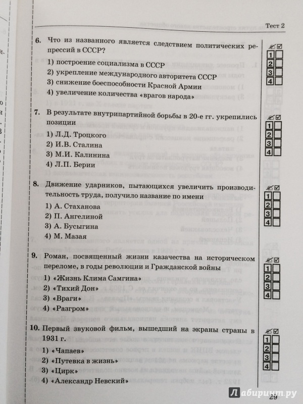 9 класс тесты гдз данилов
