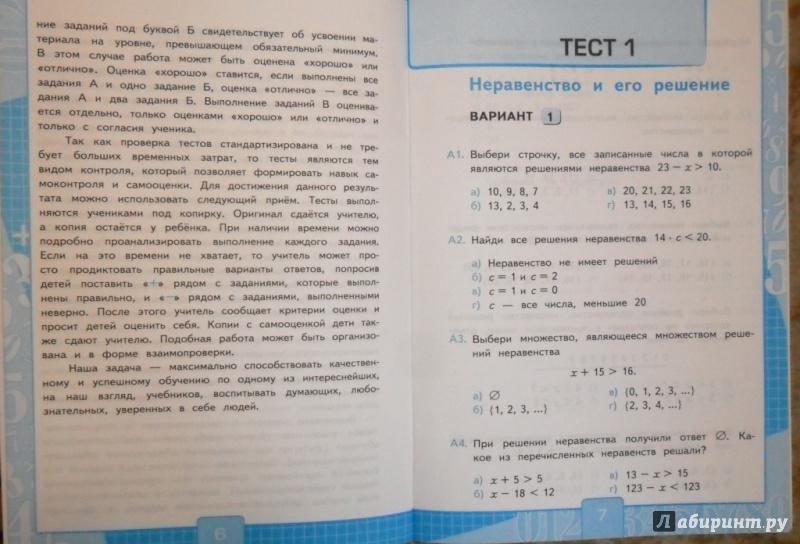 Тетрадь Задачник 6 Класс