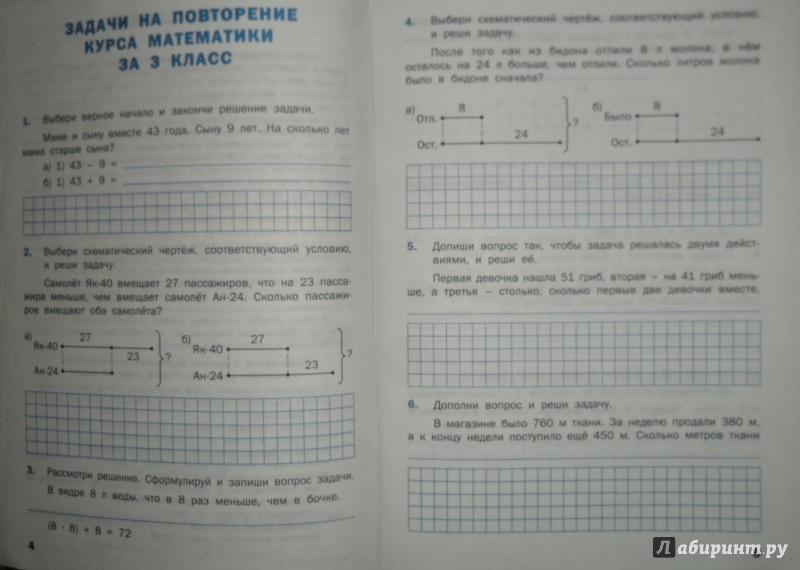 гдз по сборнику по математике 4 класс максимова