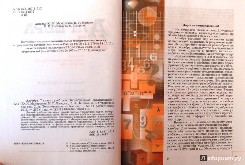 7 алгебре фгос гдз класс по учебника макарычев