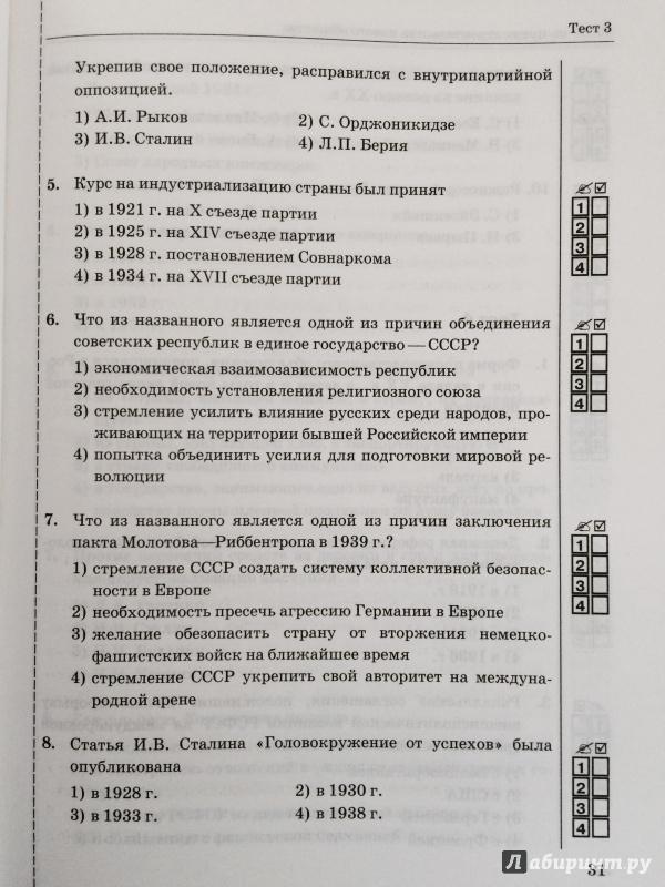Тесты к учебнику истории россии 9 класс