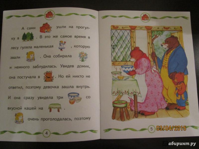 Иллюстрация 4 из 16 для Три медведя | Лабиринт - книги. Источник: Masha)))
