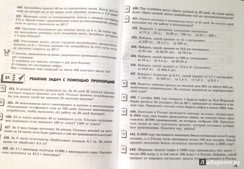 решебник сборника задач по математике 6 класс гамбарин