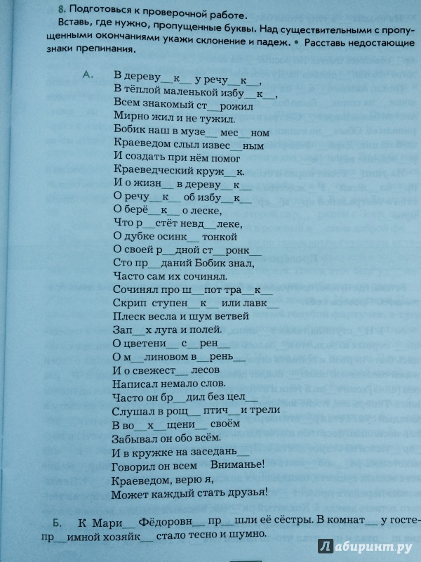 Рабоы солодовникова и провероные русскому по решебник контрольные