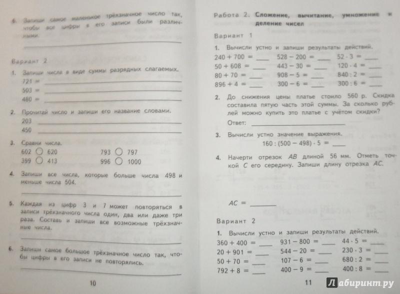 Кимы математика 4 класс