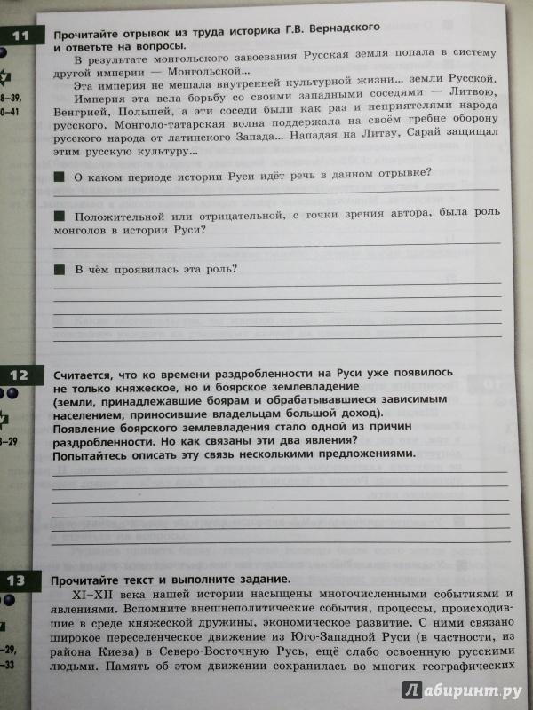 Гдз История 8 Класс Рабочая Тетрадь Данилов А.а Лукутин А.в Артасов И.а