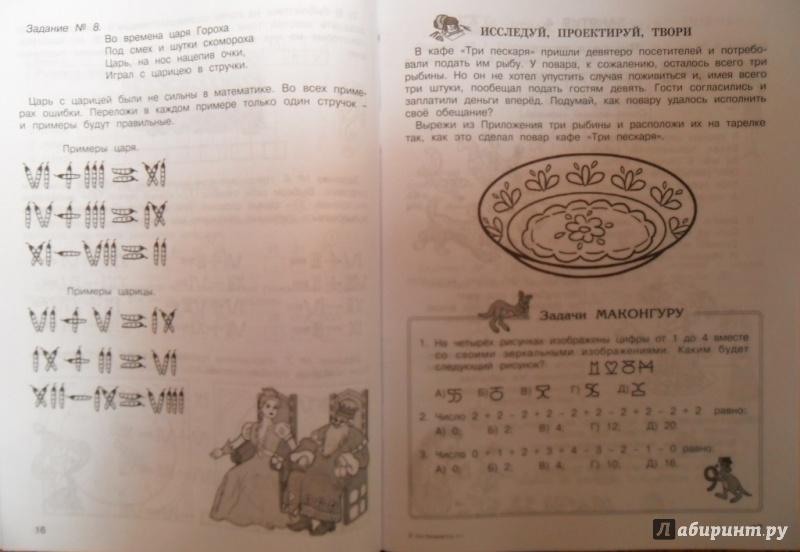 Гдз холодова математика факультативные занятия 1 класс